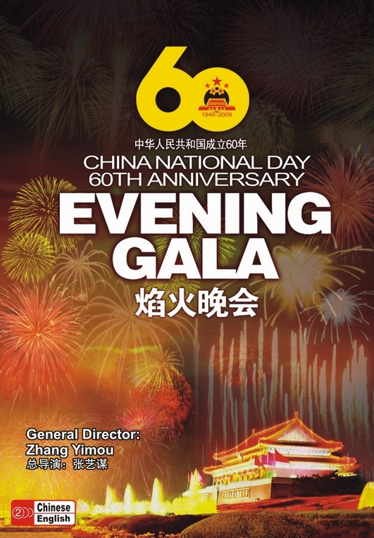China National Day 60th Anniversary Evening Gala - Click Image to Close