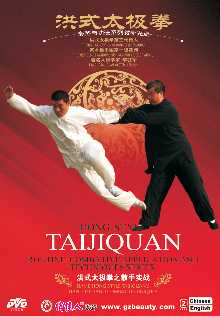 Hong Style Taijiquan's Hand-To-Hand Combat Techniques - Click Image to Close