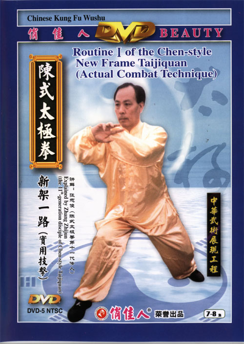 Routine I of the Chen-style New FrameTaijiquan(Actual Combat Method) - Click Image to Close