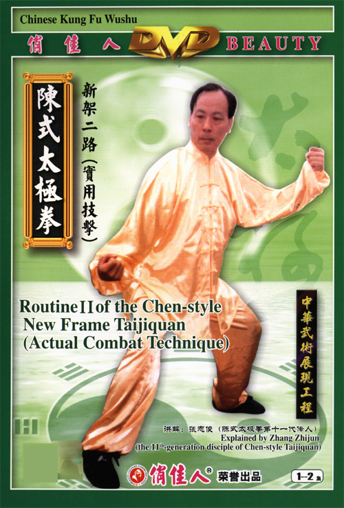 Routine II of the Chen-style New FrameTaijiquan (Actual Combat Technique) - Click Image to Close
