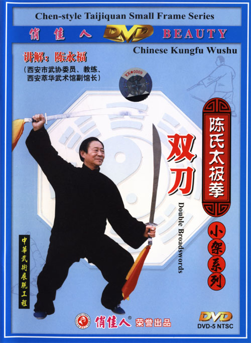 Chen-style Taiji Double Broadswords - Click Image to Close
