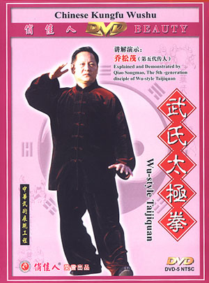 Wu-style Taijiquan - Click Image to Close