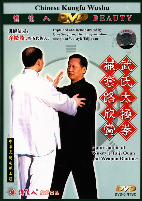 Appreciation of Wu-style Taiji Quan and Weapon Routines - Click Image to Close