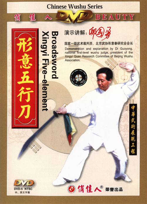 Xingyi Five-element Broadsword - Click Image to Close