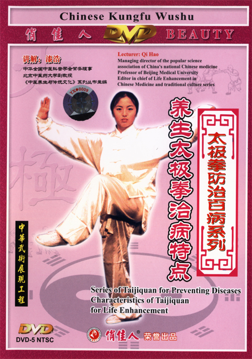 Characteristics of Taijiquan for Life Enhancement - Click Image to Close