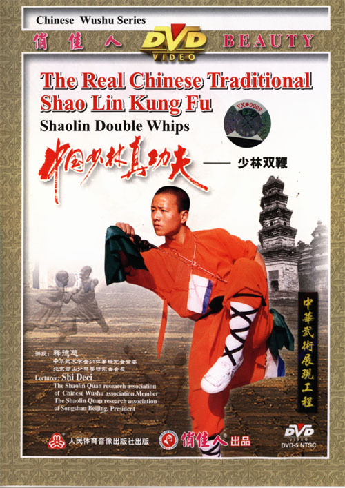 Shaolin Double Whips - Click Image to Close