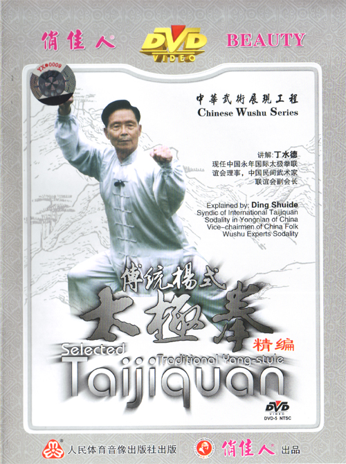 Selected Traditional Yang-style Taijiquan - Click Image to Close