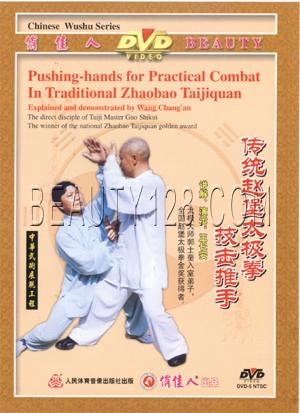 Traditional Taiji Push Hands for Combat - Click Image to Close
