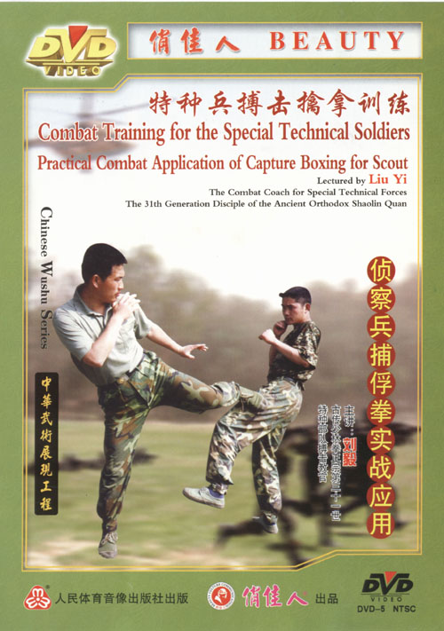 Practical Combat Applicationof Capture Boxing for Scout - Click Image to Close