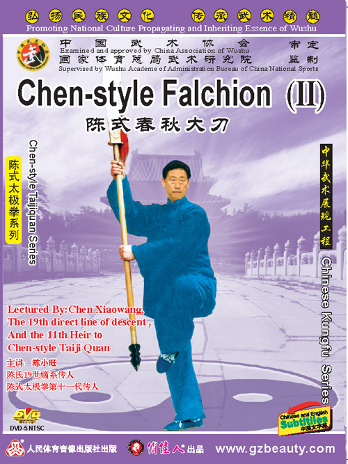Chen-style Falchion (II) - Click Image to Close