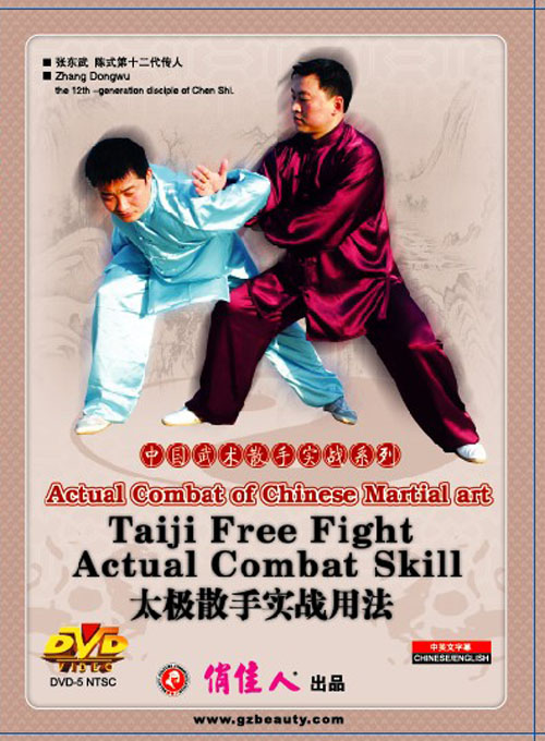 Taiji Athletics Push Hand Actual Combat Skills - Click Image to Close
