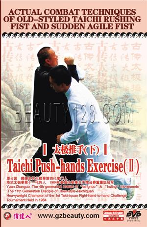 Taichi Push-hands Exercise(II) - Click Image to Close
