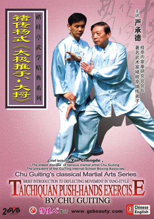 Brief Introduction to Will-and-Form Wuxing Fist and Will-and-Form Wuxing Sword by Chu Guiting - Click Image to Close
