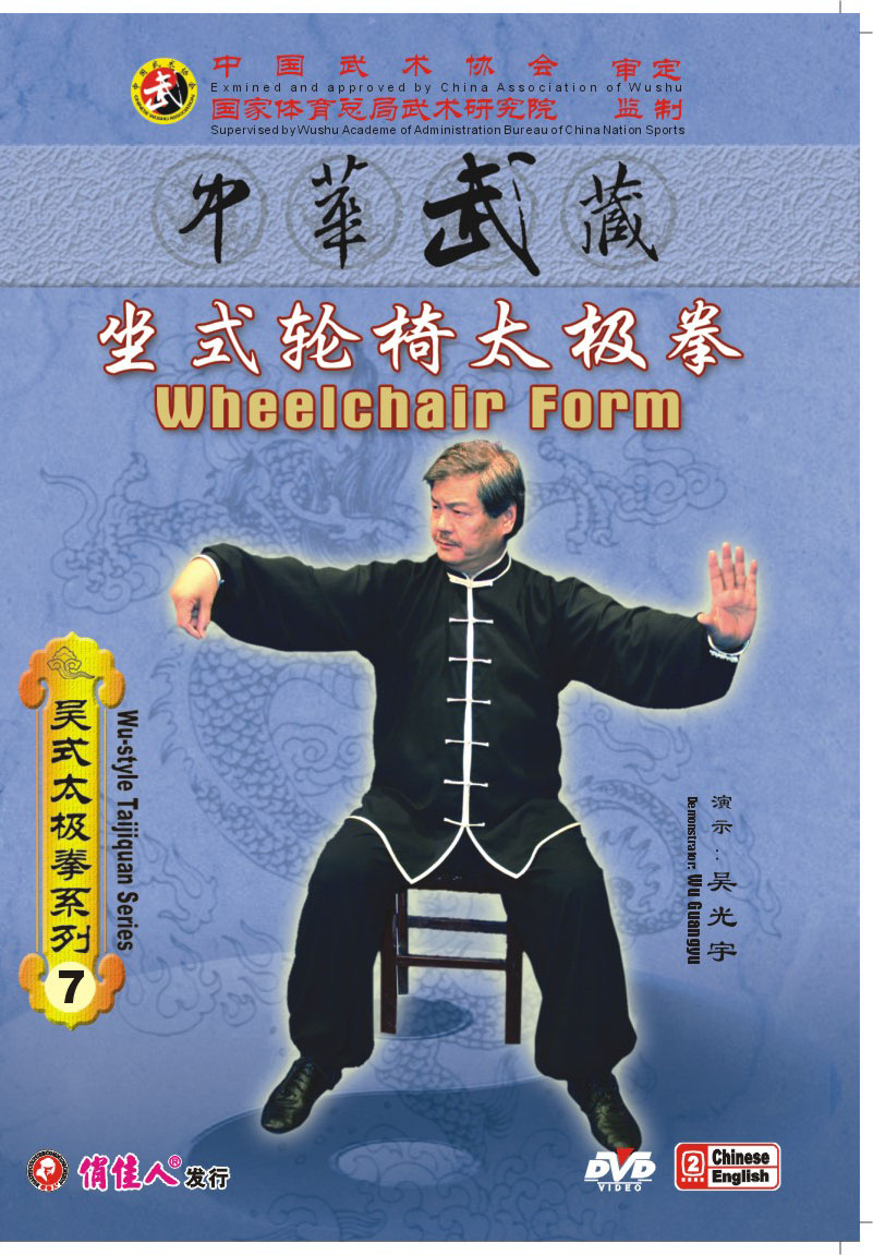 Wu-style Taijiquan Series VII-Wheelchair Form - Click Image to Close