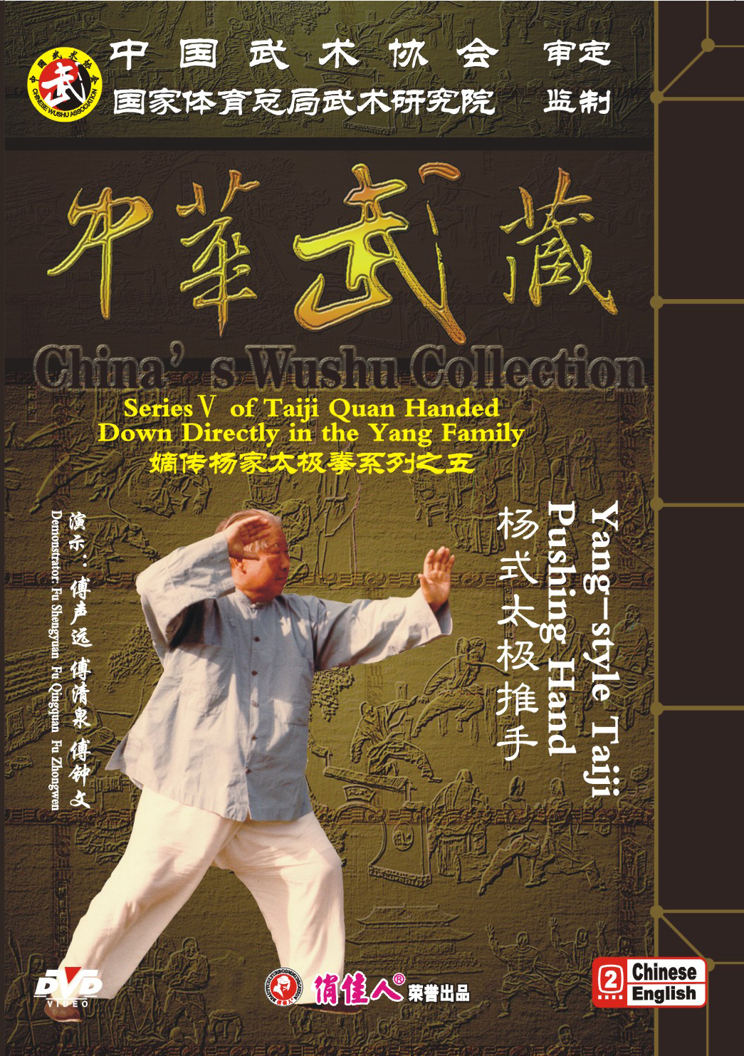 Yang-style Taiji Pushing Hand - Click Image to Close