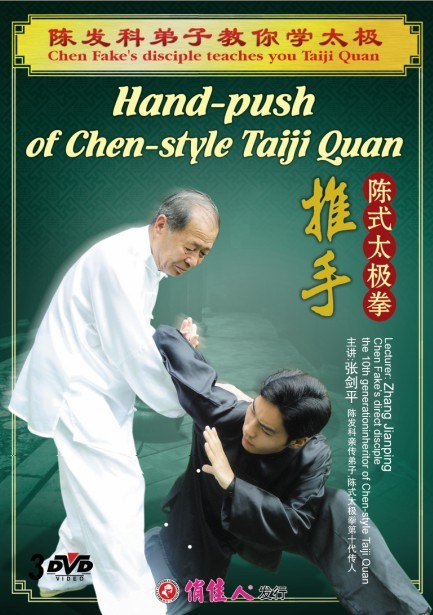 Chen-style Taiji Quan hand-push - Click Image to Close