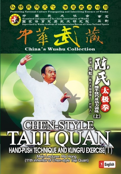 Chen-style taiji Quan Hand-push Technique and kungfu Exercise(I) - Click Image to Close