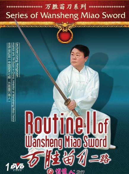 Routine II of Wansheng Miao Sword - Click Image to Close