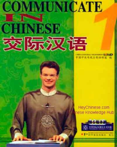 Communicate in Chinese, CCTV Program, Dashan, AKA Mark Rowswell - Click Image to Close